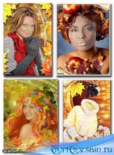 Коллекция женских шаблонов для фотомонтажа – Осень золотая