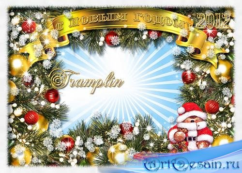 Новогодняя рамка 2012 – С Новым годом пусть придут любовь, здоровье, счасть ...