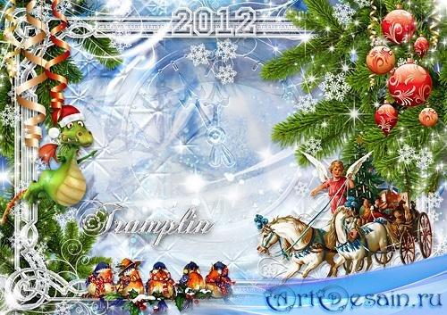 Новогодняя рамка 2012 – Чтоб было весело не только под ёлкою на Новый год