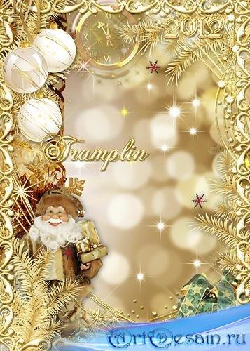 Золотистая Новогодняя рамка 2012 – Ну и дедушка Мороз… Что за щеки, Что за  ...