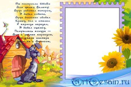 Детская рамка для фотошопа с собачкой