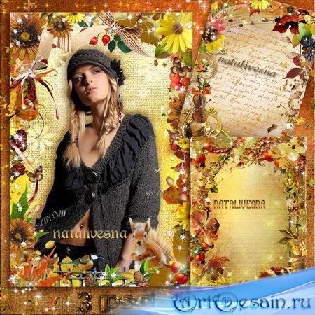 3 Осенние рамки для фото  – Осень… осень… золотая, ты красива как всегда …