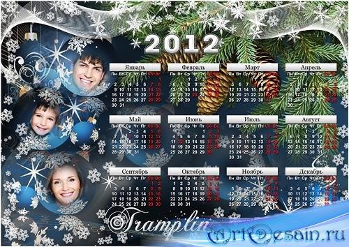 Календарь-Рамка на  2012  – На пороге Новый год, пусть он счастье принесет