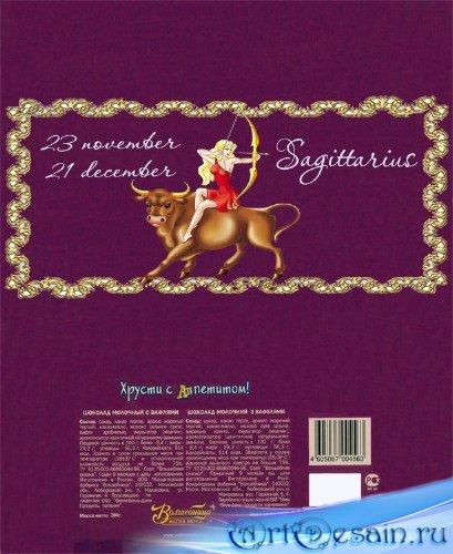 Обертка для шоколада – Знаки зодиака Стрелец 2