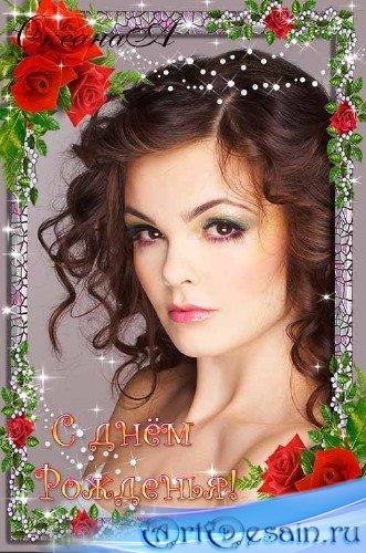 Три красных розы для именинницы – рамка для фото на день рожденья