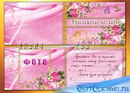 Рамка-открытка - Приглашение на свадьбу – Бабочки