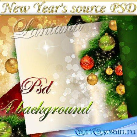 PSD исходник - Новогодняя мишура № 6