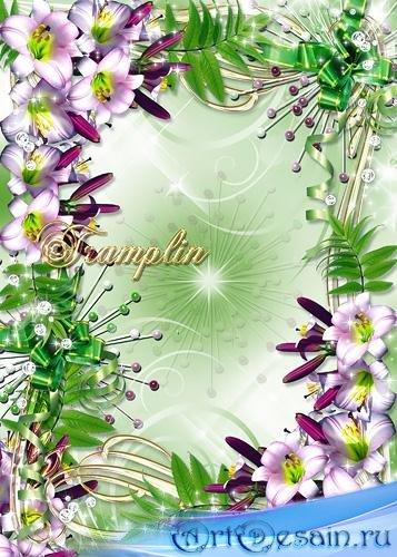 Рамка для фото с лилиями – Сказать могу всем без ошибки, Любой цветок дарит ...