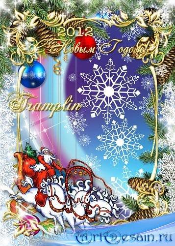 Новогодняя рамка для Photoshop – Дед Мороз в веселой тройке Вам подарки при ...