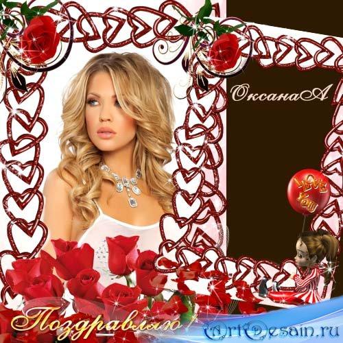 Рамка для самой любимой женщины с красными розами - Поздравляю и я тебя люб ...