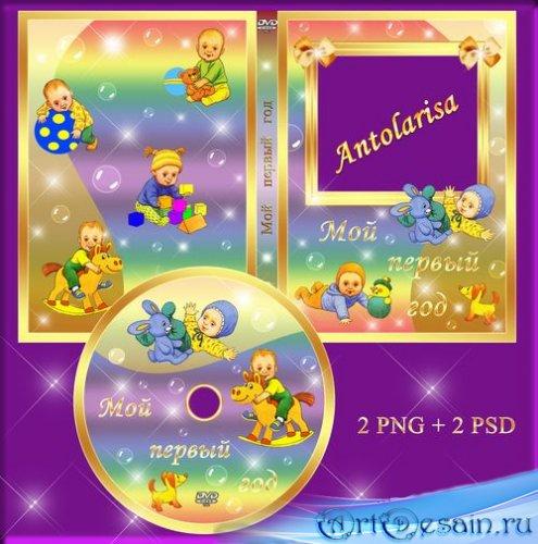 Обложка DVD, задувка на диск - Мой первый год