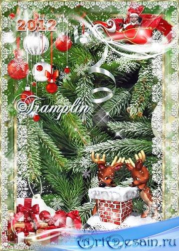 Новогодняя рамка – Спешит на ёлку Дед Мороз - Он не устал и не замёрз, ведь ...