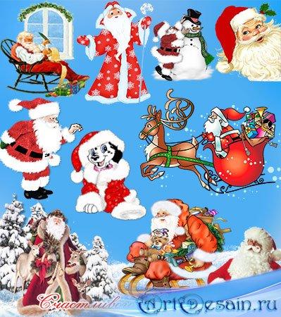 Клипарт для фотошопа - Дед Морозы