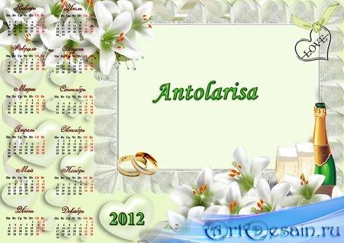 Свадебный календарь на 2012 год