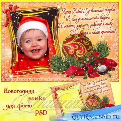 Новогодняя  рамка  для  фото -   Новый год волшебной сказкой в дом войдет