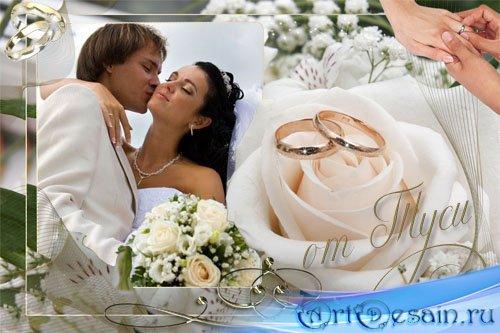 Свадебная рамка для фото – В любви и радости