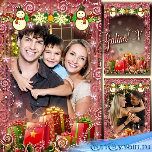 Праздничная рамка - Весёлое счастливое Рождество