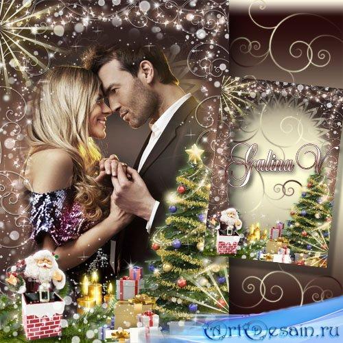 Праздничная рамка - Новогодние подарки для любимых