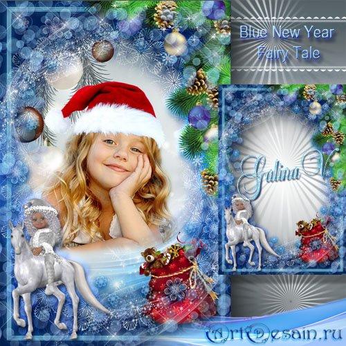 Детская рамка - Голубая новогодняя сказка
