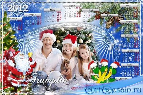 Календарь-Рамка на  2012  – Засверкай, огнями елка, нас на праздник позови