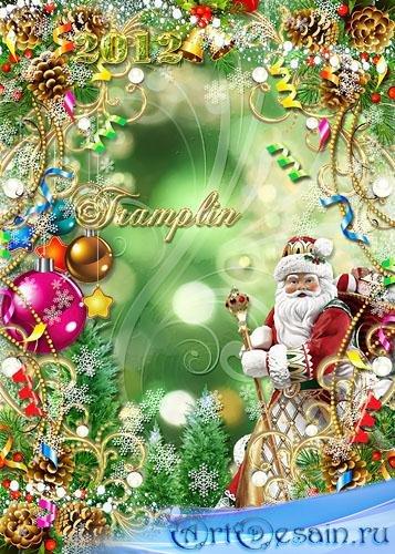 Новогодняя рамка – Здравствуй, Дедушка Мороз,  ты подарки нам принес