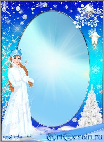 Новогодняя рамка для фото - Снегурочка на лесной полянке