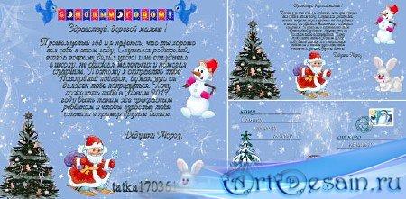Письмо от Деда Мороза - Самому хорошему ребенку