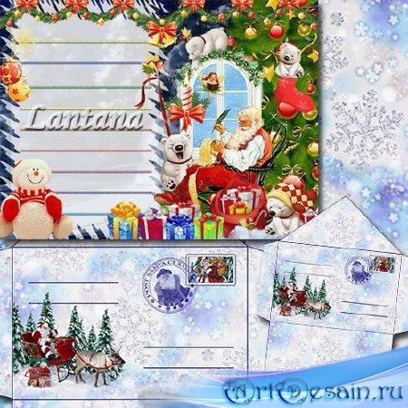 PSD исходники - Послание Деду Морозу