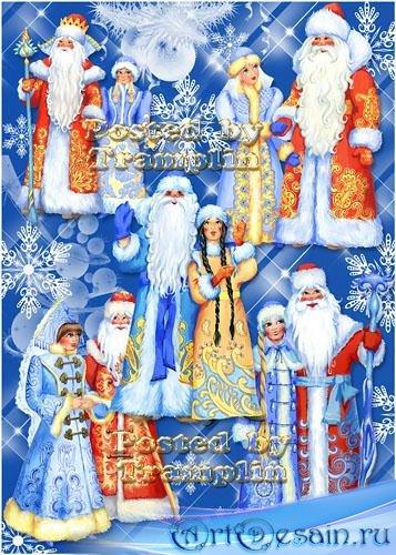 Новогодний клипарт – Дед Мороз и Снегурочка