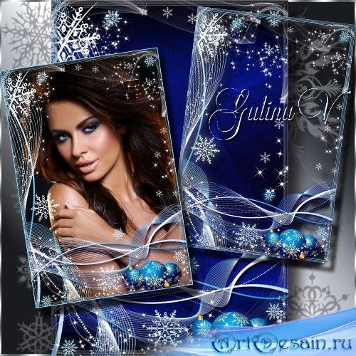 Новогодня рамка - Гламурный блеск, ажурные снежинки