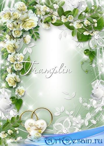 Свадебная рамка – Пускай два сердца ваших бьются в унисон