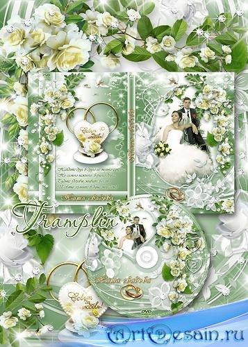 Свадебный набор – Рамка для фото, DVD обложка, DVD диск – Совет да Любовь