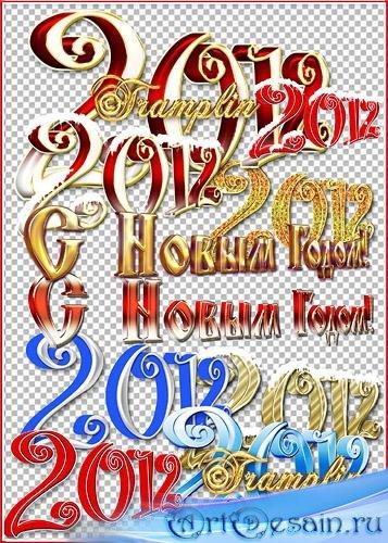 Новогодний клипарт – Надписи в 3D Год 2012 и  С Новым Годом
