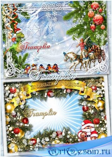 Две Новогодние рамки - Пусть старый год возьмет невзгоды, а Новый – счастье ...