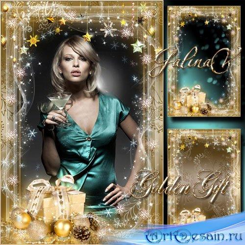 Новогодняя рамка - Золотой подарок