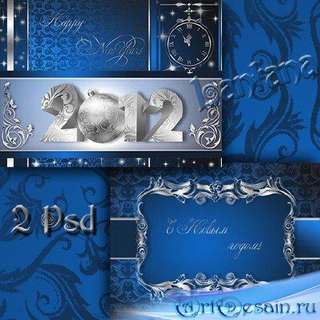 PSD исходники - Новогодняя мишура  № 20