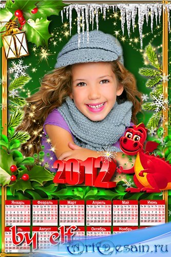 Календарь-рамка с дракошей на 2012 год