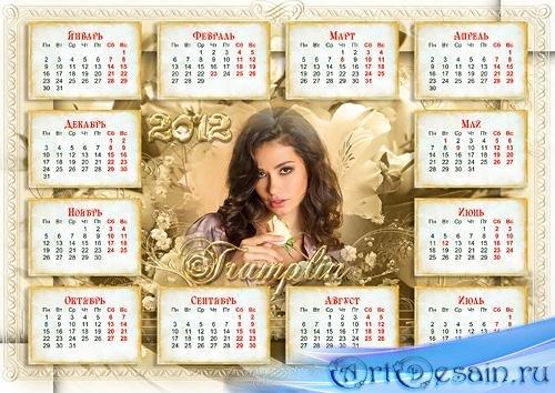Календарь-Рамка на  2012  – Загадочная женщина, Волнующий Ваш взгляд