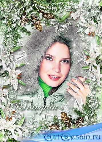 Зимняя Рамка - Ты растаешь как белый снег в теплоте моих нежных рук…