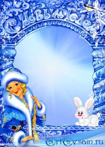 Детская рамка для фото - Новогодняя сказка от Снегурочки