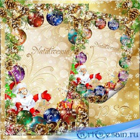 Календарь – рамка 2012 –Новогодний серпантин  так загадочно сверкает, так с ...
