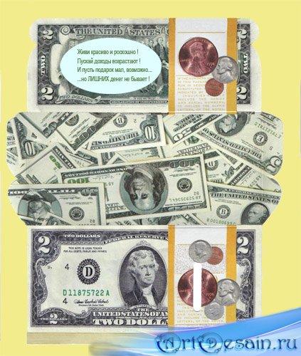 Подарочная обертка конверт  для денег – Купюра два доллара