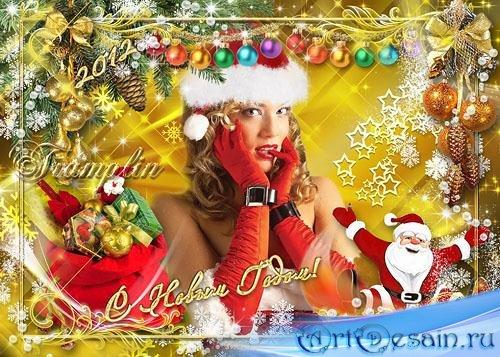 Новогодняя рамка  для фото - Это Дедушка Мороз, что зовётся Красный Нос