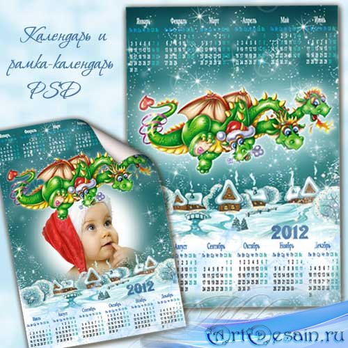 Календарь 2012.  Рамка-календарь.  Новогодний змей горыныч