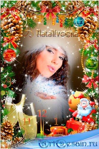 Новогодняя рамка  2012 – Звон бокалов - значит праздник, к нам спешит Мороз ...