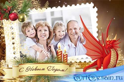 Семейная новогодняя рамка для фото – Красный дракон
