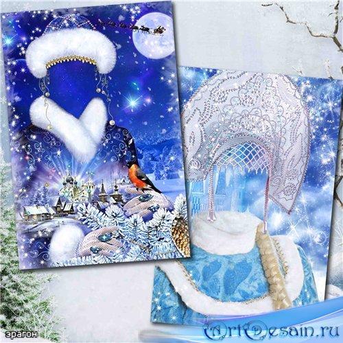 Новогодние шаблоны для фотомонтажа – Снегурочки