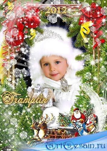 Новогодняя рамка для фото -  Спешит на ёлку Дед Мороз, в санях подарки он п ...