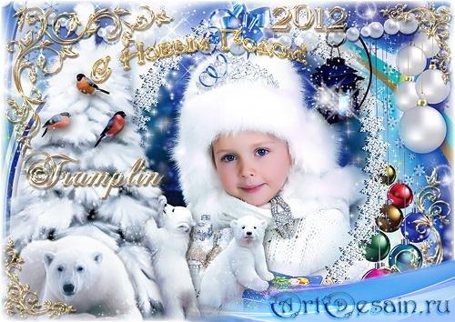 Новогодняя рамка для фото -  Снежная королева