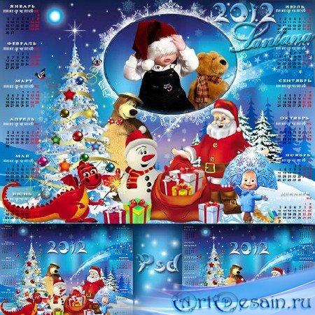 Календарь - Шел по лесу Дед Мороз и в мешке подарки нес